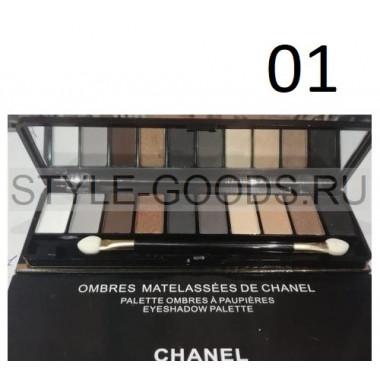 Тени для век Chanel 10 цветов, № 01