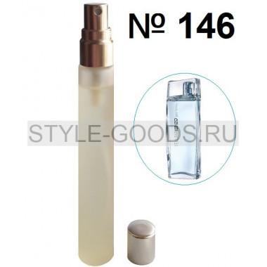 Пробник духов Kenzo L`eau Par (146),15 ml (ж)