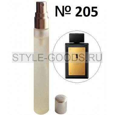 Пробник духов The Golden Secret (205),15 ml (м)