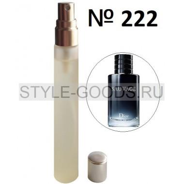 Пробник духов Dior Sauvage (222),15 ml