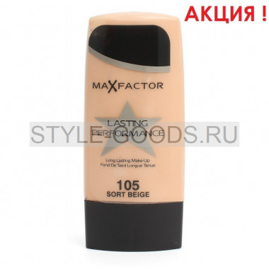 Тональный крем Max Factor Lasting Perfomans 105