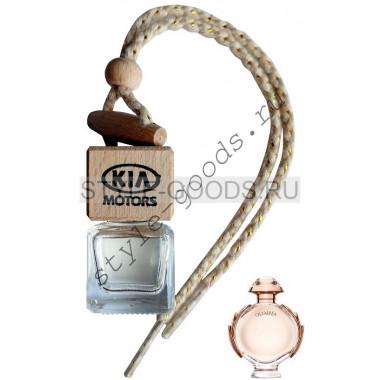Автопарфюм KIA Olympea, 7 ml (ж)