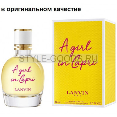 Парфюм Lanvin A Girl in Capri , 90 мл (ж) с Б/К