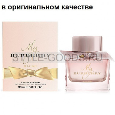Парфюм My Burberry Blush, 90 мл (ж) с Б/К