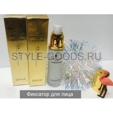 Спрей фиксатор макияжа для лица Shaya Makeup Setting Spray