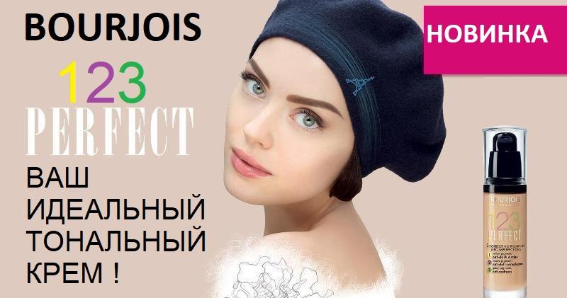 Тональный крем для лица Bourjois 123 Perfect